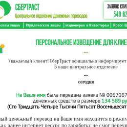 СберТраст [Лохотрон] – отзывы о центральном отделении денежных переводов