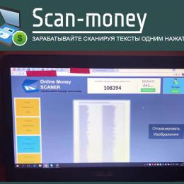 Scan Money [Лохотрон!], автор Максим Фирман – Разоблачение Проверки Курсов