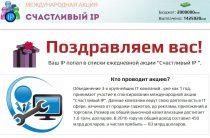 Счастливый IP [Лохотрон] — Международная Акция отзывы