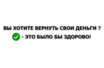 Сервис компенсаций [Лохотрон] — Возврат денежных средств (СНГ и Прибалтика)