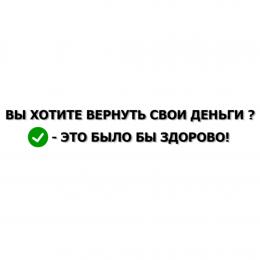 Сервис компенсаций [Лохотрон] – Возврат денежных средств (СНГ и Прибалтика)