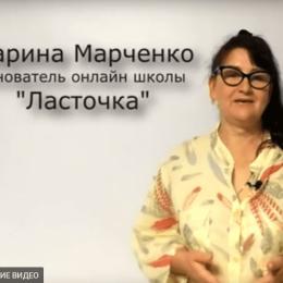 Сезам, Откройся [Проверено] – Наши отзывы о курсе Марины Марченко
