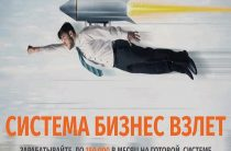 Система Бизнес Взлет [Проверено] – Автор Вячеслав Балунов