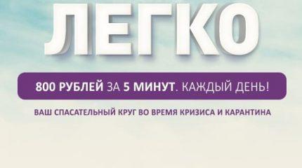 Система Легко [Проверено] – Отзывы о заработке 800 рублей за 5 минут