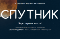 Система «Спутник» [Рекомендуем] — Заработок 300 тысяч рублей в месяц