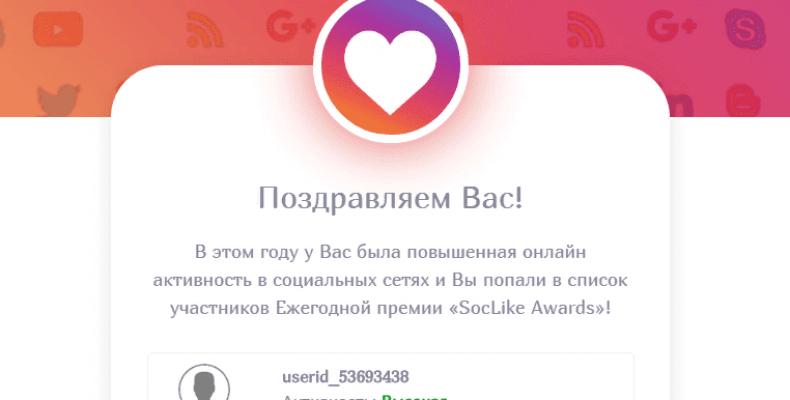 SocLike Awards [Лохотрон] — отзывы о ежегодной премии онлайн активности