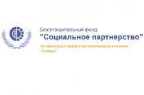 Благотворительный Фонд Социальное Партнерство — Мошенники!