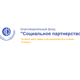 Благотворительный Фонд Социальное Партнерство – Мошенники!