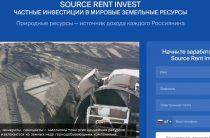 Source Rent Invest [Лохотрон] — Отзывы о проекте SR Invest