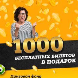 Super Лото [Лохотрон] – отзывы об официальной лотерее СуперЛото