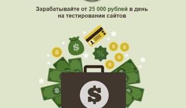 Платформа Take Cash [Лохотрон] — заработок на тестировании сайтов