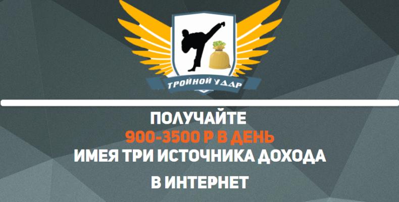 Тройной Удар [Проверено] — Заработок до 3500 Рублей В День Из Трех Источников
