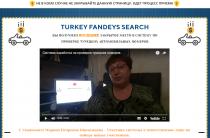 Turkey Fandeys Search [Лохотрон] — наши отзывы о проекте