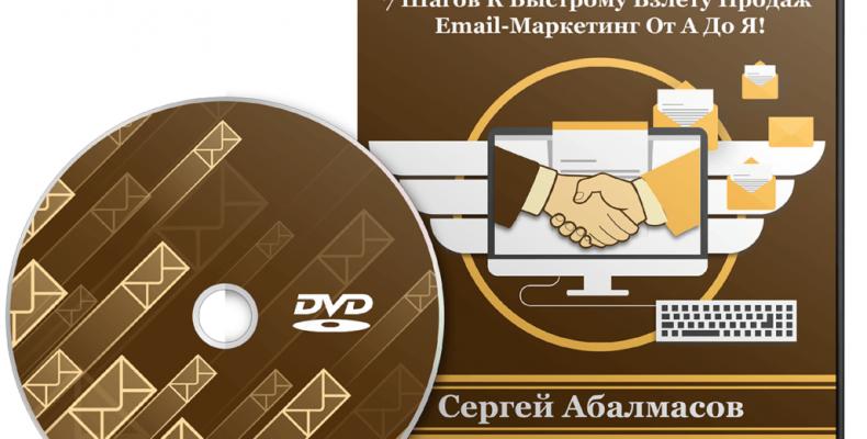 Успешный Контакт [Проверено], Автор — Сергей Абалмасов