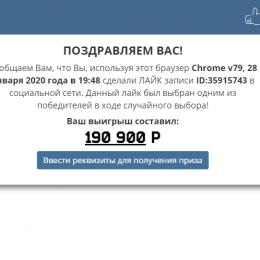 VKkassa [Лохотрон] – Отзывы о получении приза по лайку записи ID:35915743