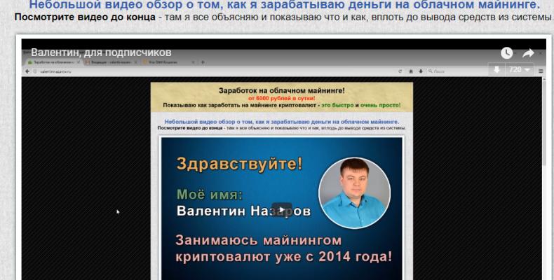 Валентин Назаров [Лохотрон] — Заработок на облачном майнинге