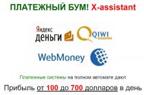X assistant Платежный Бум! [Лохотрон]- Разоблачение Артема Захарова