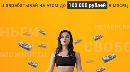 Курс «ЛОВИ ДЗЕН» [Рекомендуем] — Простой Заработок до 100.000 рублей в месяц