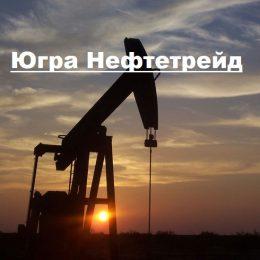 Югра Нефтетрейд [Лохотрон]