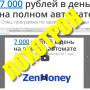 Zenmoney [Лохотрон] – Разоблачение программы Zen Money, автор – Виктор Гендерберг