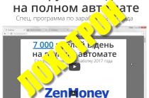 Zenmoney [Лохотрон] — Разоблачение программы Zen Money, автор — Виктор Гендерберг
