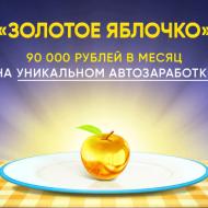 Золотое Яблочко [Проверено] — Реальные Отзывы об Автозаработке 90.000 рублей