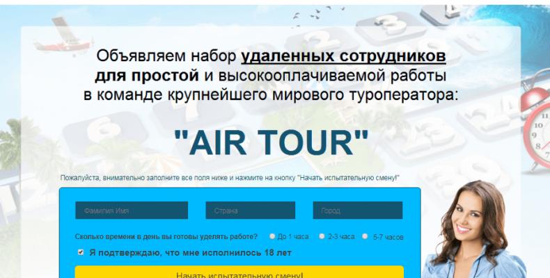 Air Tour [Лохотрон] отзывы о платформе онлайн бронирования горящих туров