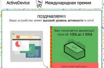 ActiveDevice [Лохотрон] — отзывы о Международной премии