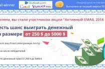 «Активный Email 2018 года» [Лохотрон] акция от Международного почтово-финансового холдинга