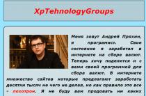 XpTehnologyGroups [Лохотрон] — отзывы о программе Андрея Пряхина