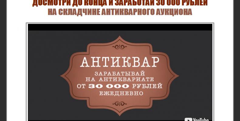 Антиквар [Лохотрон] — отзывы о проекте «Лавка купли-продажи антиквариата»