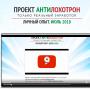 Token+ [Лохотрон] – отзывы о проекте Виктора Громова