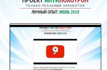 Token+ [Лохотрон] — отзывы о проекте Виктора Громова