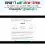 ReLink [Лохотрон] — отзывы о проекте Николая Алимова