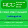 Ассоциация Сотовых Систем [Лохотрон] – дарит 120000 рублей