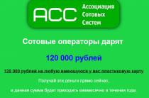 Ассоциация Сотовых Систем [Лохотрон] — дарит 120000 рублей