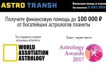 Astro Transh [Лохотрон] — Отзывы о финансовой помощи от астрологов
