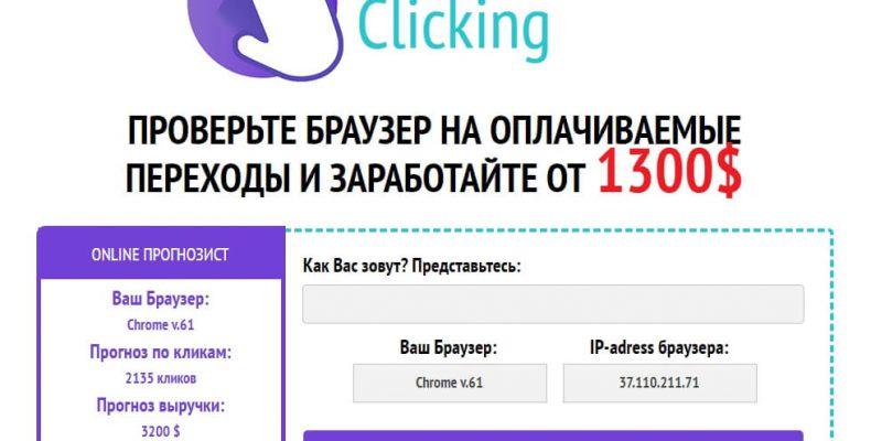 AutoSerf Clicking [Лохотрон] — Система оплаты переходов в интернете