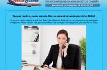 Платформа Avia-Ticket [Лохотрон] — Срочно набирает 100 сотрудников