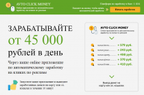 Avto Click Money [Лохотрон] — приложение по заработку на кликах