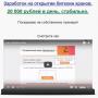 Социальный кран Backcoin+ [Лохотрон] – заработок от Славы Романенко