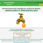 Bitcoin Farm [Лохотрон] – 20000 рублей ежедневно от Deal Farm