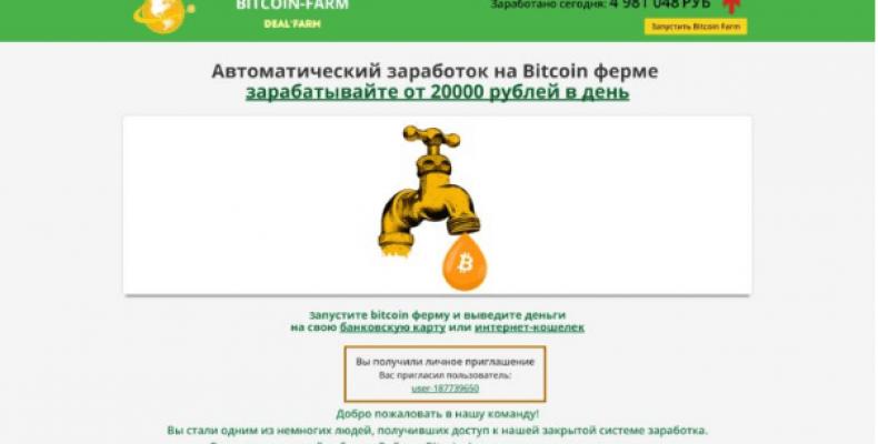 Bitcoin Farm [Лохотрон] — 20000 рублей ежедневно от Deal Farm