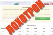 Bitbonus [Лохотрон] — Разоблачение сборщика бонусов с бесплатных раздач
