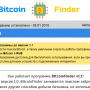BitcoinFinder [Лохотрон] – отзывы о программе по сбору биткоинов