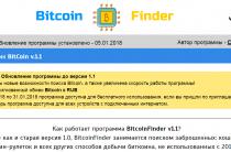 BitcoinFinder [Лохотрон] — отзывы о программе по сбору биткоинов