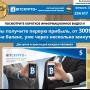 BITCRYPTO+ [Лохотрон] отзывы об Автоматическом криптовалютном брокере