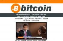 BitcoinFlat [Лохотрон] — Обзор информационных продуктов от Алены Шишкиной