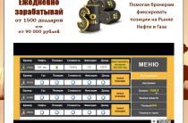 Broker Platform [Лохотрон] — отзывы о платформе торговли нефтью и газом