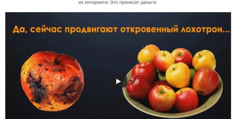 Видео КЭШ [Лохотрон] — отзывы о методике Андрея Панферова
